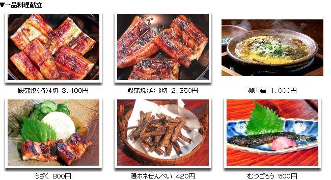 皿屋福柳・一品料理