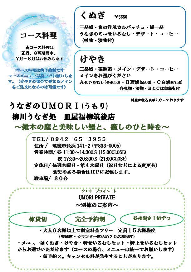 2019.税込メニュー2
