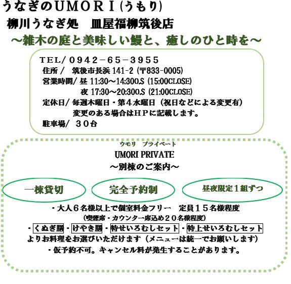 about umori