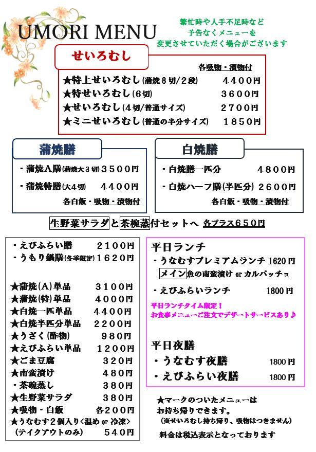 umori menu